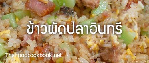 ข้าวผัดปลาอินทรีย์