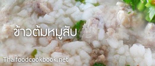 วิธีทำข้าวต้มหมูสับ สูตรทำเมนูข้าวต้มหมูสับ