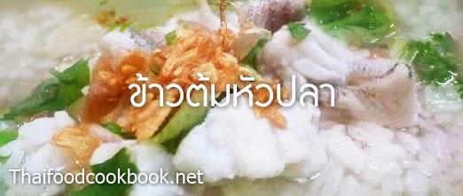 วิธีทำข้าวต้มหัวปลา สูตรการทำข้าวต้มหัวปลา