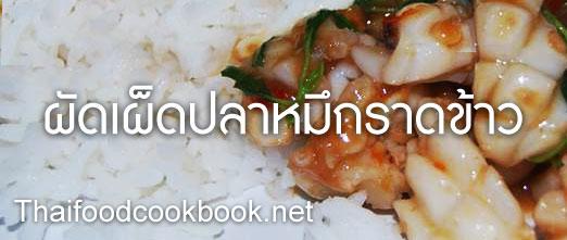 วิธีทำผัดเผ็ดปลาหมึกราดข้าว