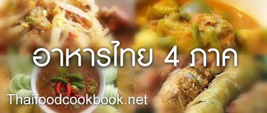 เมนูอาหารไทย4ภาค