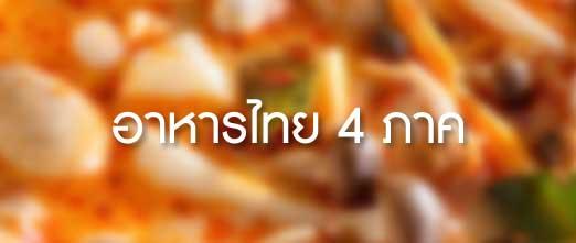 อาหารไทย 4 ภาคพร้อมสูตรและวิธีทำ