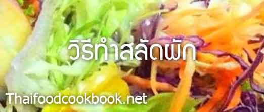 วิธีทำสลักผัก