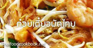 วิธีทำผัดไทย สูตรการทำก๋วยเตี๋ยวผัดไทย