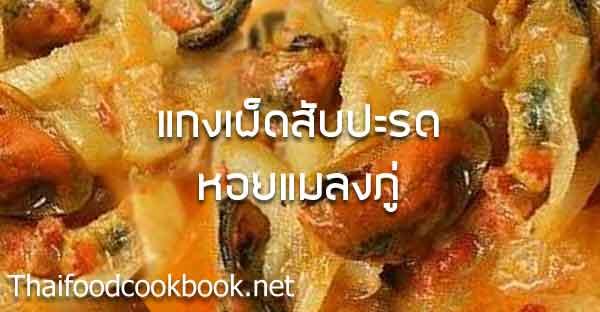สูตรวิธีทำแกงคั่วสับปะรดหอยแมลงภู่