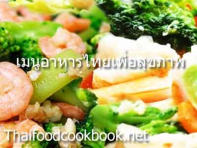 เมนูอาหารไทยเพื่อสุขภาพที่ดี