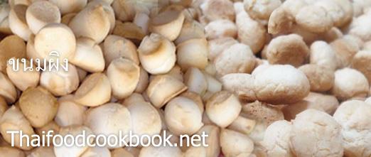 ขนมผิง สูตรและวิธีทำขนมผิงเมนูทำขนมผิง