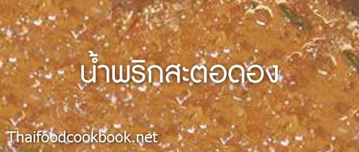 วิธีทำน้ำพริกสะตอดอง เมนูน้ำพริกสะตอดอง