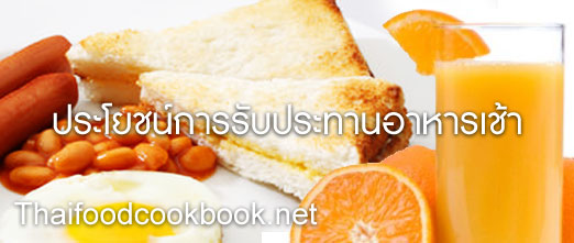 ความสำคัญประโยชน์ของอาหารเช้าเพื่อสุขภาพ