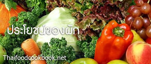 ประโยชน์และสรรพคุณของผักและผลไม้สด