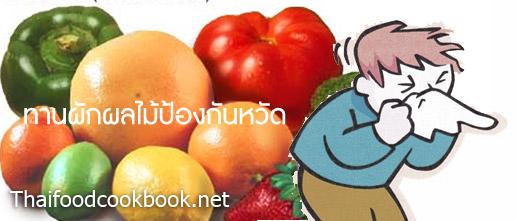 รวมผักสดผลไม้ช่วยลดอาการเป็นหวัดง่ายๆ