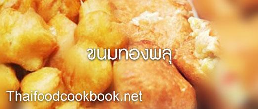 วิธีทำขนมทองพล สูตรการทำขนมทองพลุ