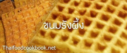 วิธีทำขนมรังผึ้ง สูตรทำขนมรังผึ้ง