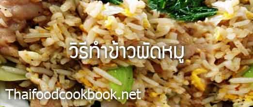 วิธีทำข้าวผัดหมู-สูตรการทำข้าวผัดหมู