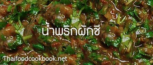 วิธีทำน้ำพริกผักชี เมนูน้ำพริกผักชี
