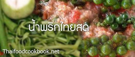 วิธีทำน้ำพริกพริกไทยสด เมนูน้ำพริกพริกไทยสด