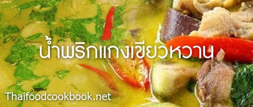 วิธีทำน้ำพริกแกงเขียวหวาน สูตรเมนูน้ำพริกแกงเขียวหวาน