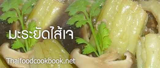 วิธีทำมะระยัดไส้ สูตรทำเมนูมะระยัดไส้เจ