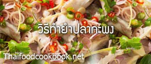 วิธีทำยำปลากะพง สูตรเมนูยำปลากะพง