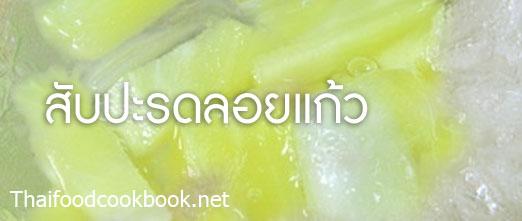วิธีทำสับปะรดลอยแก้ว สูตรการทำสับปะรดลอยแก้ว