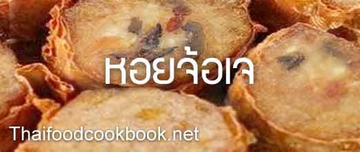 วิธีทำหอยจ้อเจ สูตรทำเมนูหอยจ้อเจ
