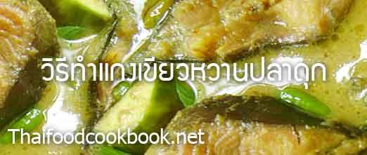 วิธีทำแกงเขียวหวานปลาดุก สูตรแกงเขียวหวานปลาดุก
