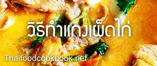 วิธีทำแกงเผ็ดไก่ สูตรการทำเมนูแกงเผ็ดไก่