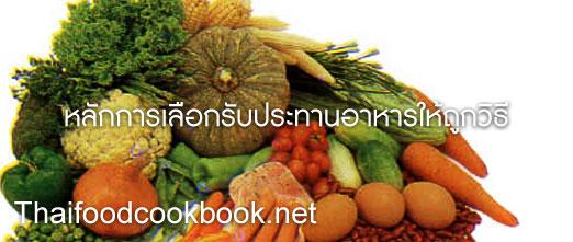 วิธีเลือกรับประทานอาหารให้ครบและถูกหลักบริโภค