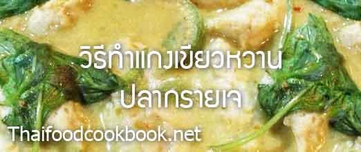 สูตรวิธีทำแกงเขียวหวานปลากรายเจ