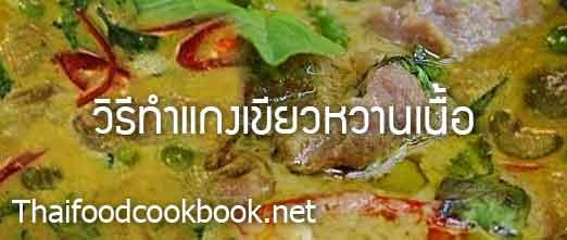 สูตรวิธีทำแกงเขียวหวานเนื้อ