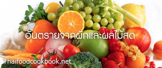 อันตรายจากสารเคมีสิ่งเจือป่นในผักและผลไม้