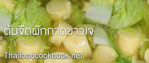 วิธีทำแกงจืดผักกาดขาว