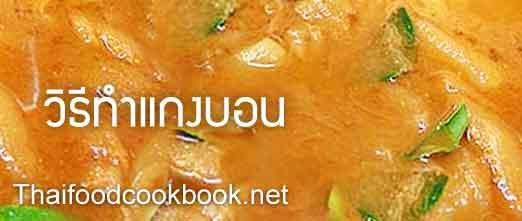 แกงบอน วิธีทำสูตรการทำแกงบอนปลาช่อน