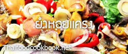 สูตรยำหอยแครง วิธีทำเมนูยำหอยแครง